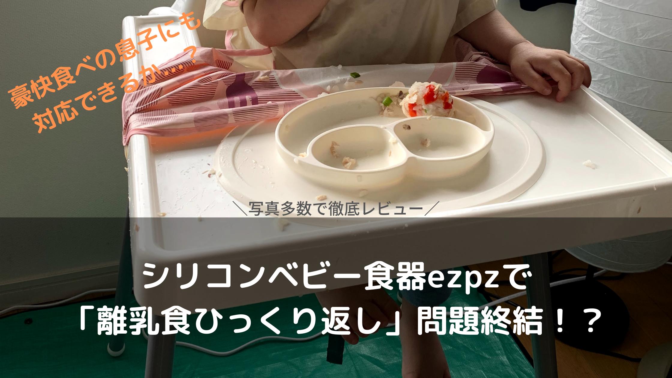 ezpzのシリコンベビー食器で「離乳食ひっくり返し」問題がついに解決!?口コミレビュー