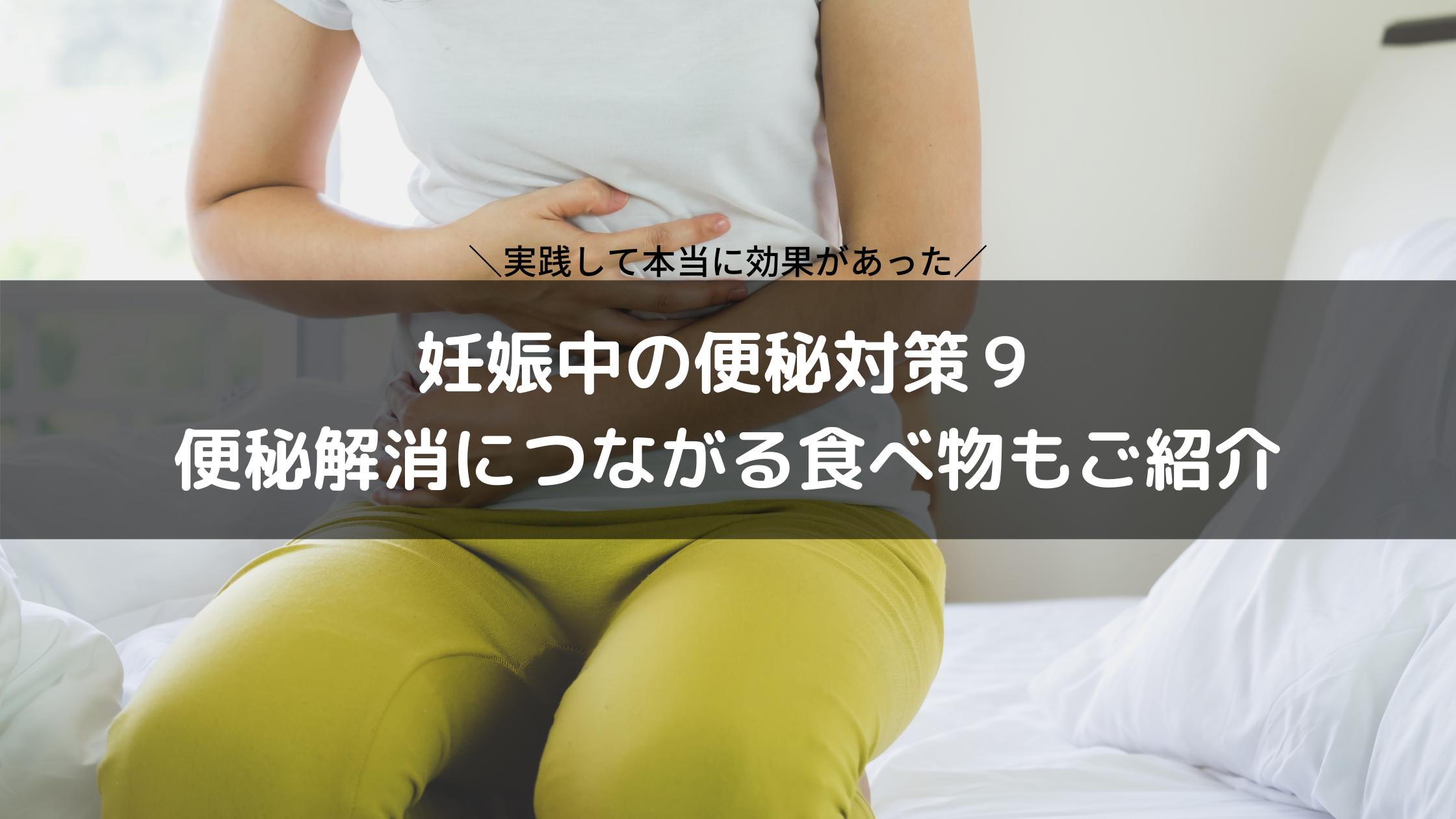妊娠中の便秘対策・解消法8つ|効果的な食べ物や快便に導く生活習慣【実践済み】