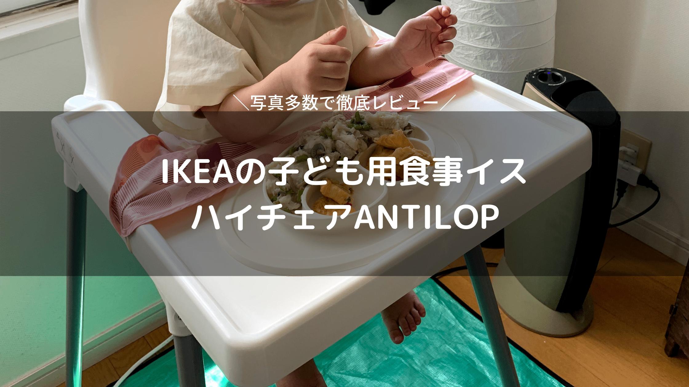 IKEAのベビーチェア(ハイチェア)は子供が食事を食べ散らかしても安心!ササっと拭けるから便利
