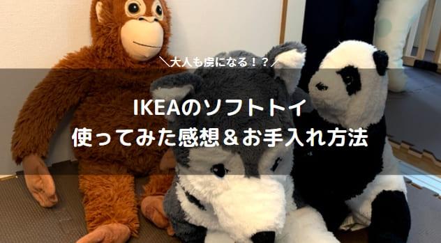 IKEA(イケア)のぬいぐるみソフトトイが可愛い&肌ざわり抜群【画像多数レビュー】