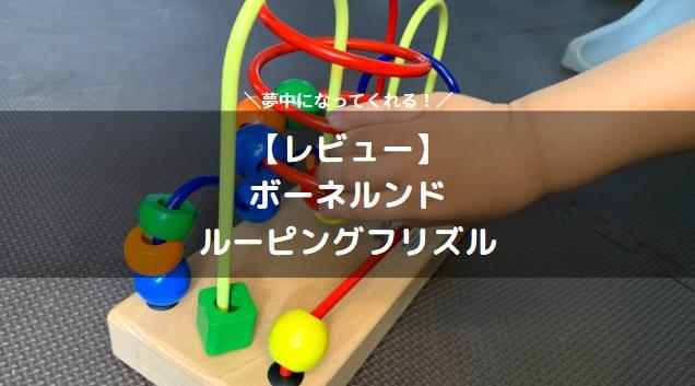 ボーネルンドのルーピングフリズル【レビュー】知育にもなる遊び方4つ