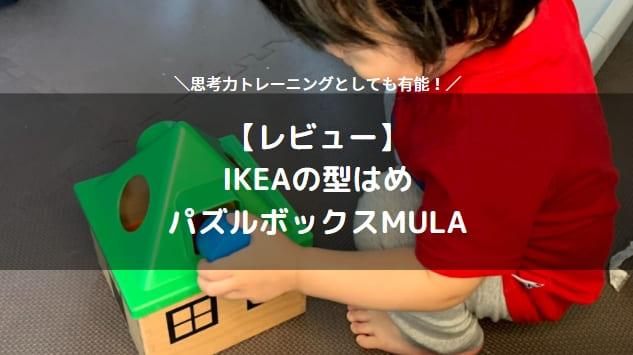 IKEA(イケア)の型はめパズルボックスMULA【レビュー】1歳児の手先のトレーニングにもおすすめ