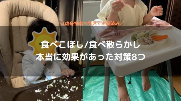 1歳の食べこぼし/食べ散らかし対策8コ【保存版】豪快食べの息子にも対応できた